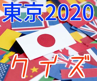 東京2020クイズ